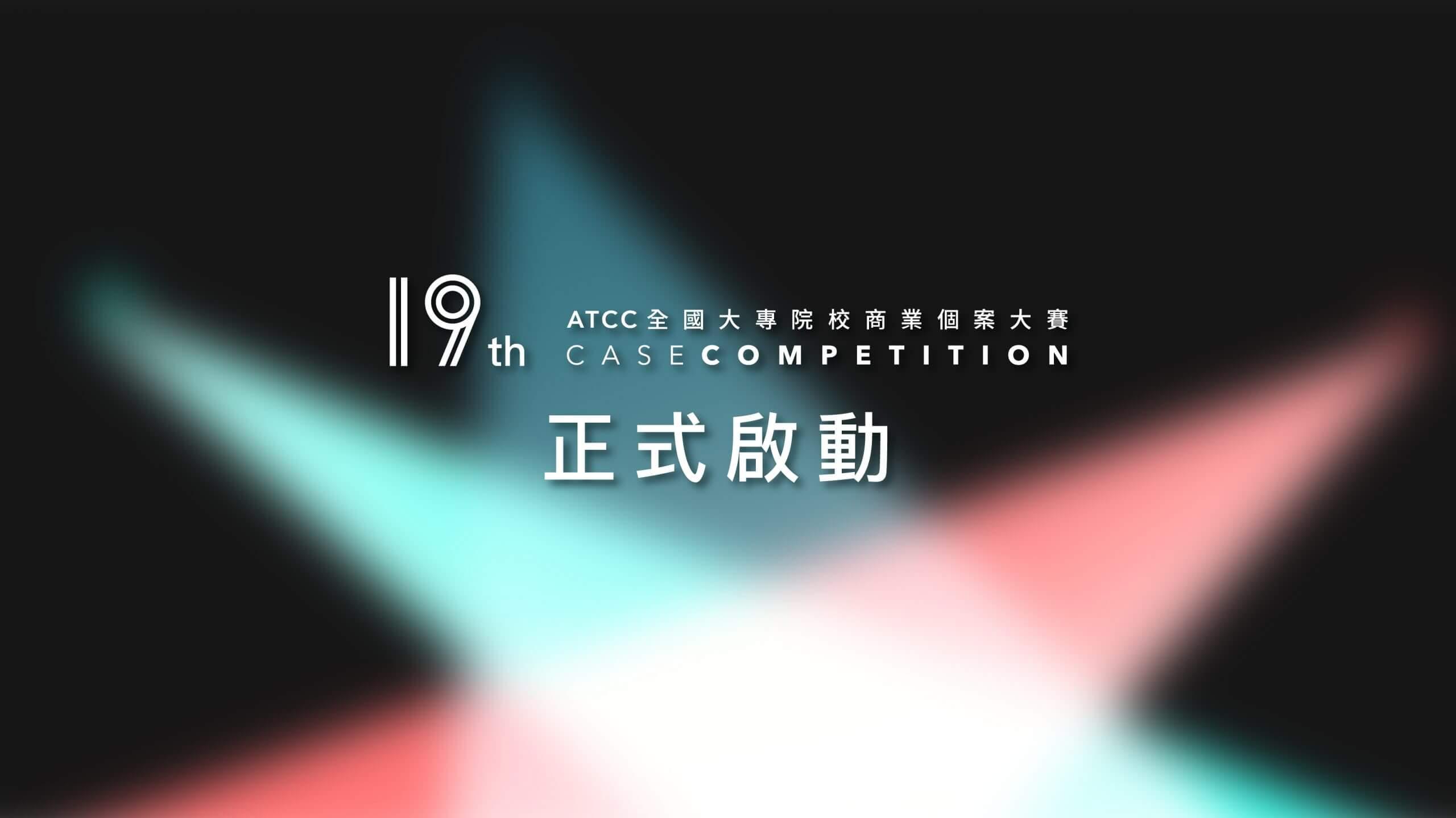 2021 19th ATCC 正式啟動!