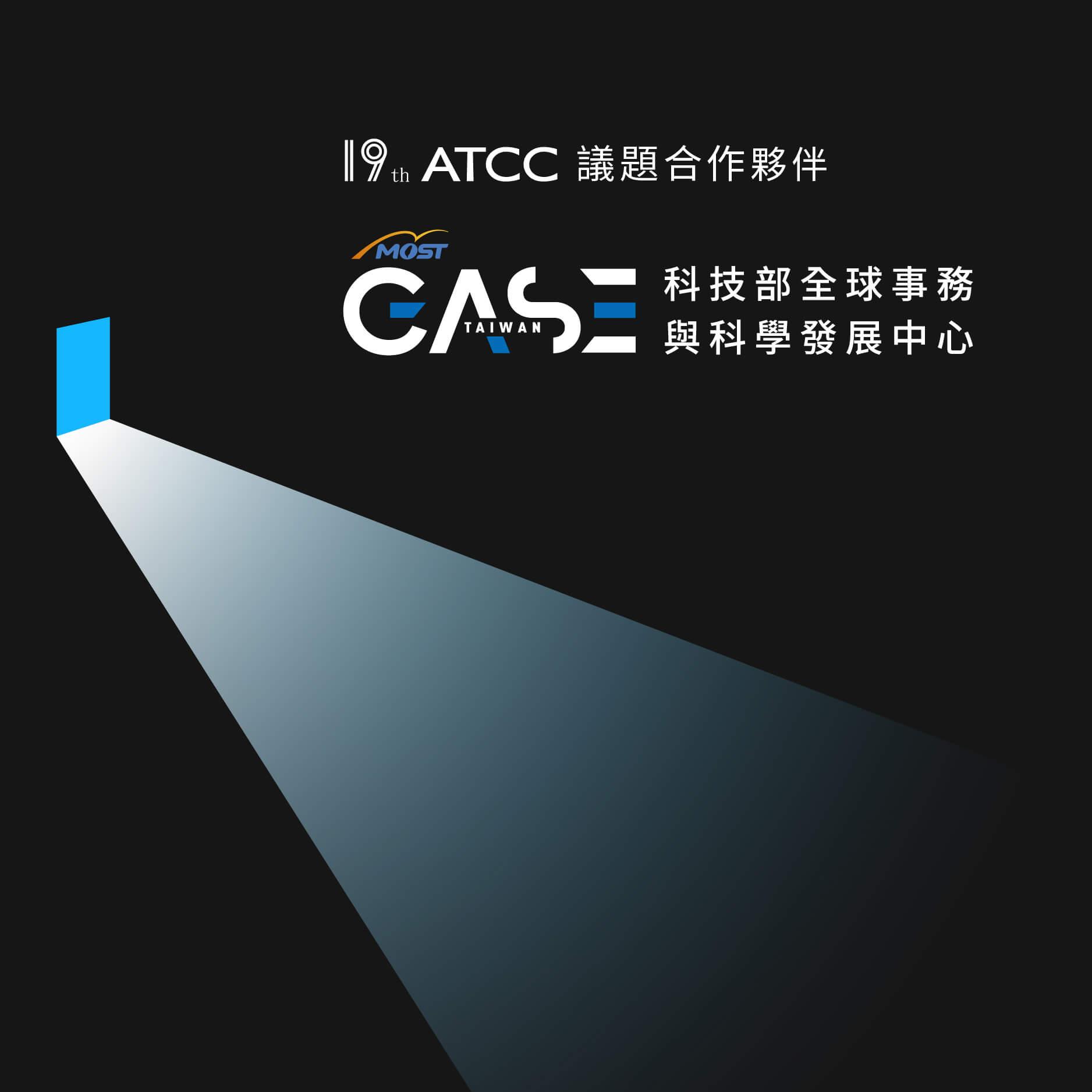 19th ATCC x 科技部全球事務與科學發展中心 MOST GASE