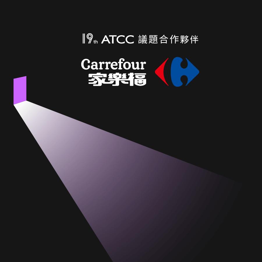 19th ATCC x 家樂福