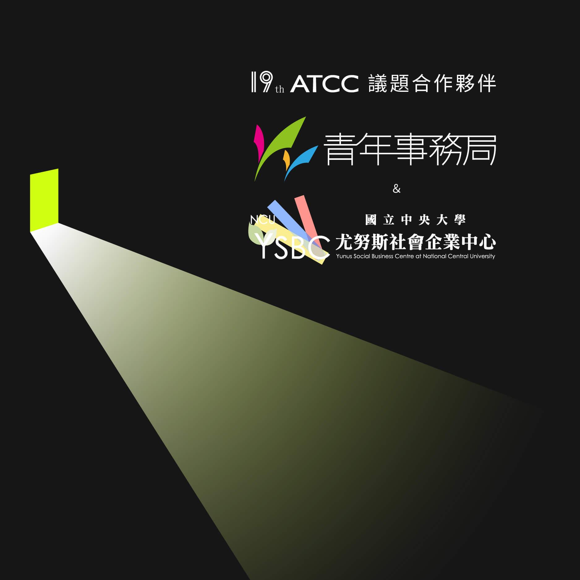 19th ATCC x 桃園市政府青年事務局 x 中央大學尤努斯社會企業中心